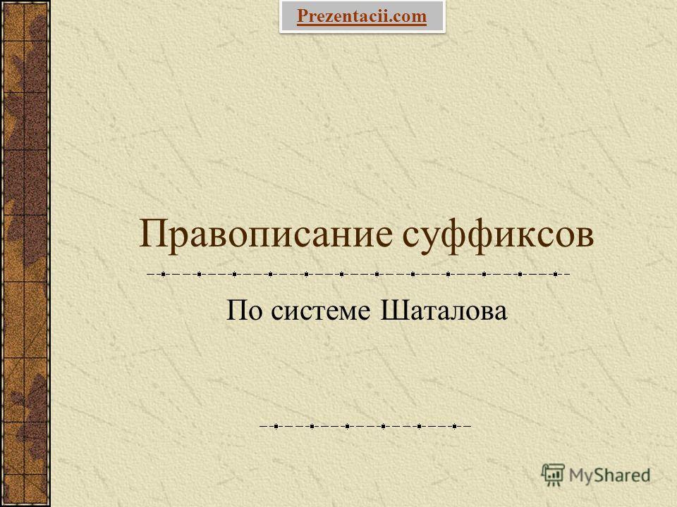 Правописание судфиксов По системе Шаталова Prezentacii.com
