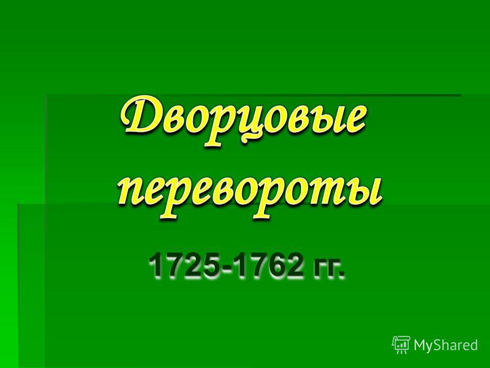 1725-1762 гг.