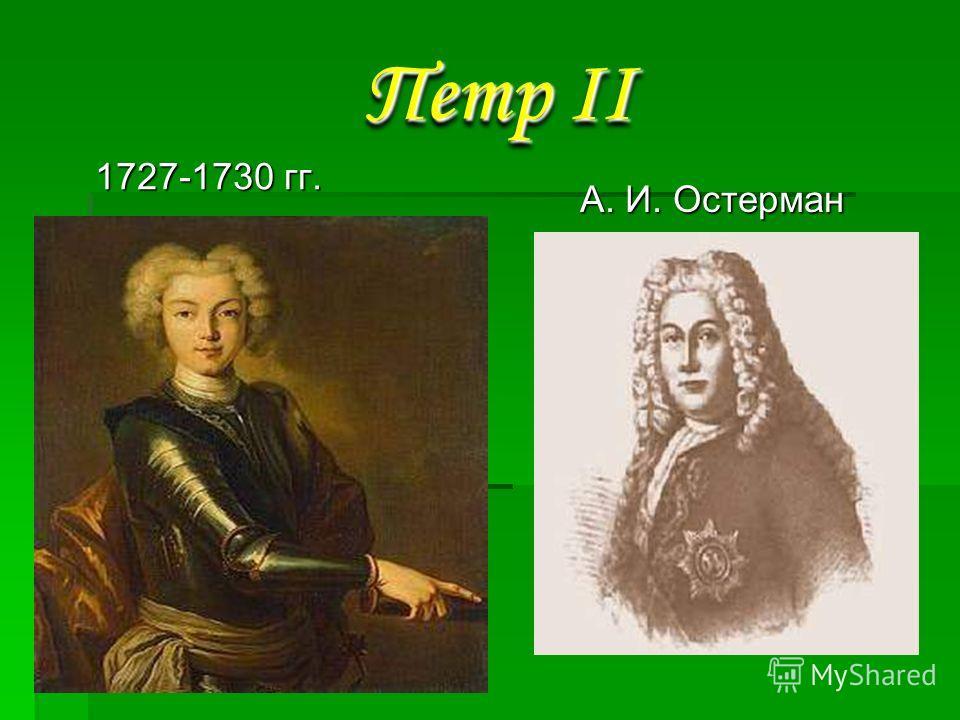 1727-1730 гг. А. И. Остерман Петр II