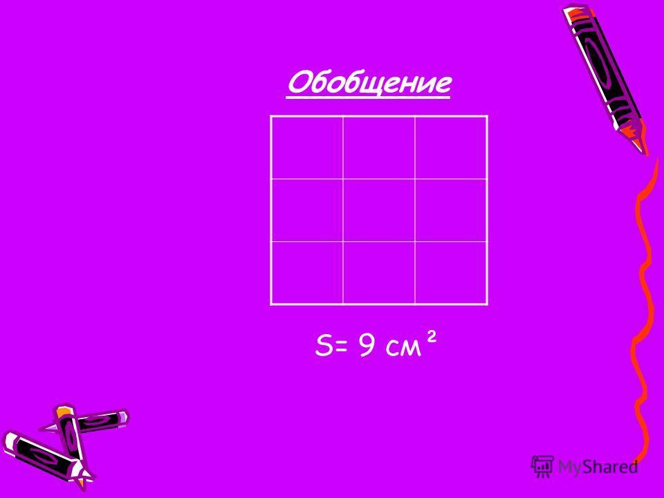 Обобщение S= 9 см²