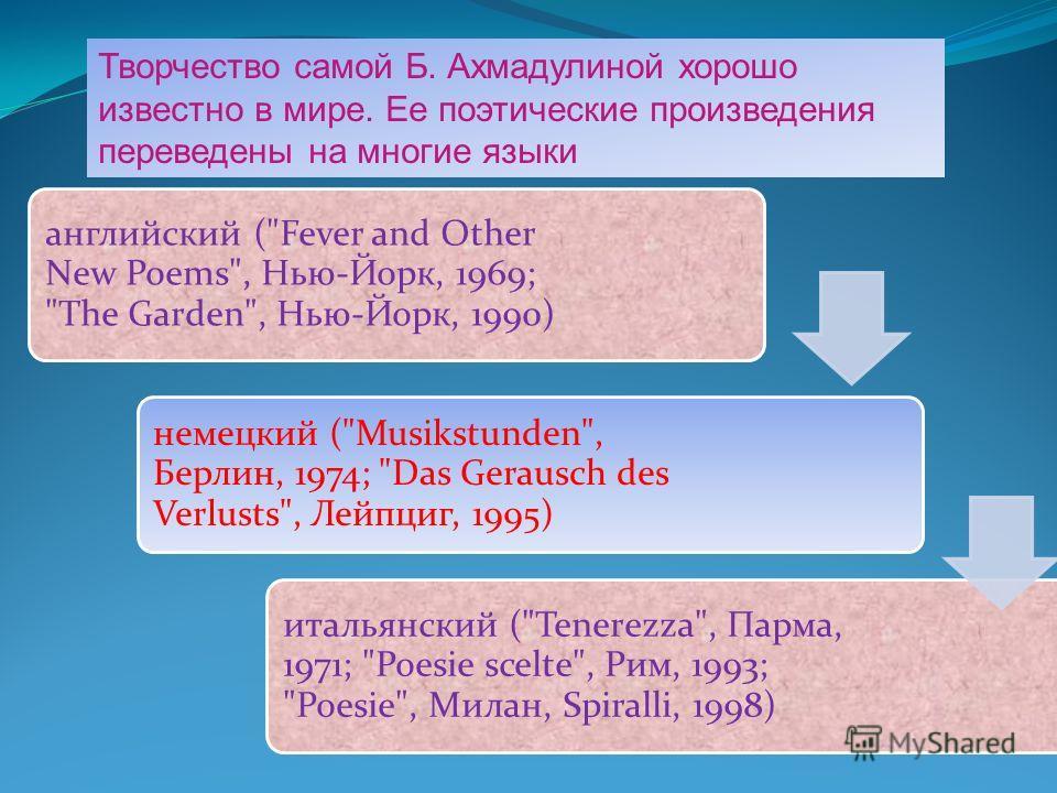 английский (
