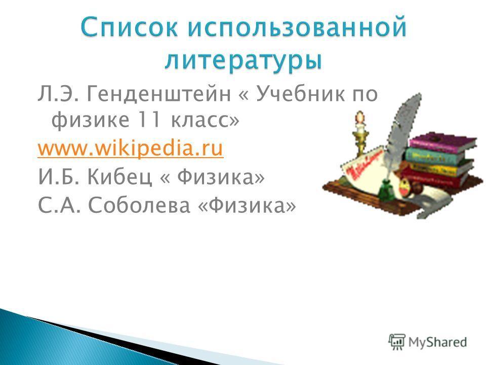 Л.Э. Генденштейн « Учебник по физике 11 класс» www.wikipedia.ru И.Б. Кибец « Физика» С.А. Соболева «Физика»