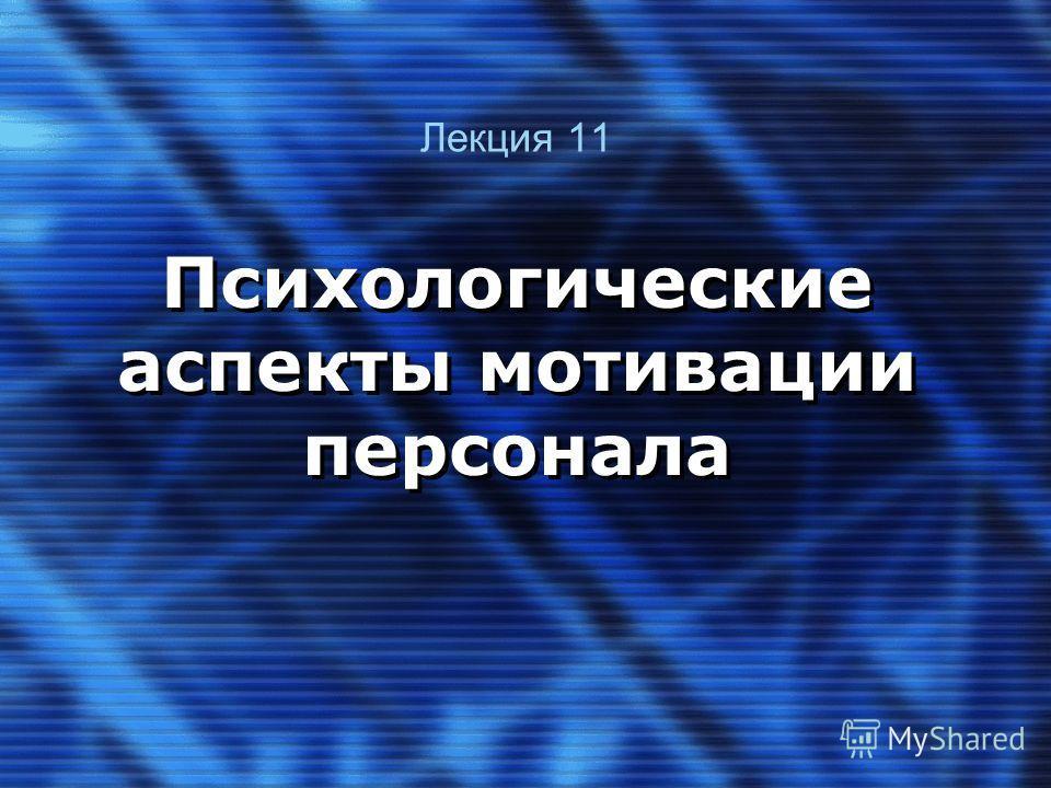Психологические аспекты мотивации персонала Лекция 11
