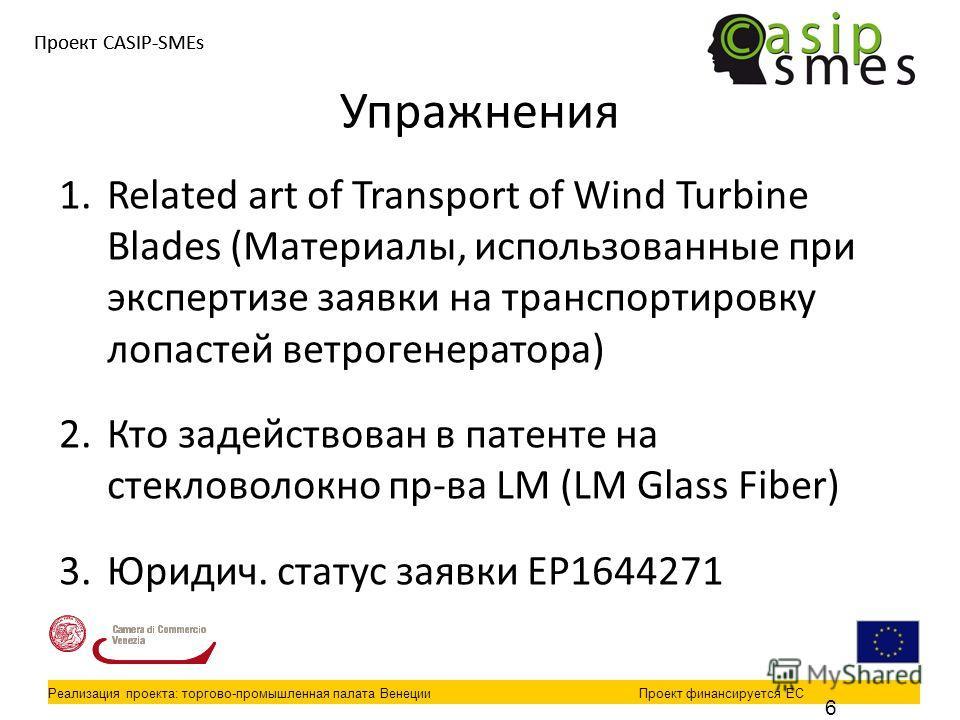 Реализация проекта: торгово-промышленная палата Венеции Проект финансируется ЕС Проект CASIP-SMEs Реализация проекта: торгово-промышленная палата Венеции Проект финансируется ЕС Упражнения 1. Related art of Transport of Wind Turbine Blades (Материалы
