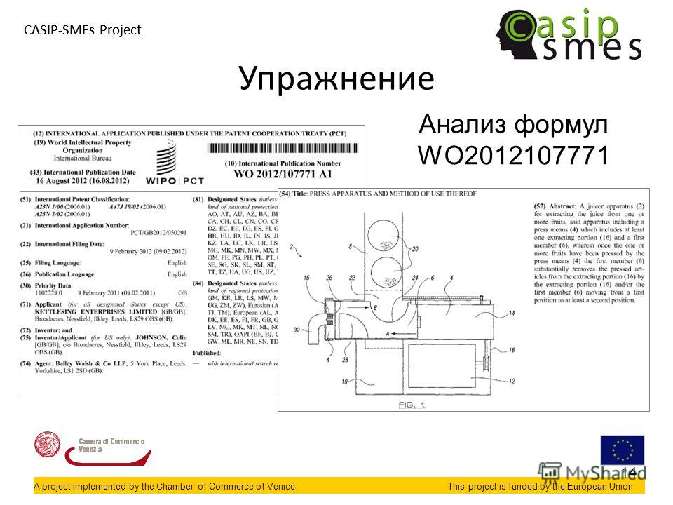 A project implemented by the Chamber of Commerce of VeniceThis project is funded by the European Union CASIP-SMEs Project A project implemented by the Chamber of Commerce of VeniceThis project is funded by the European Union Упражнение Анализ формул