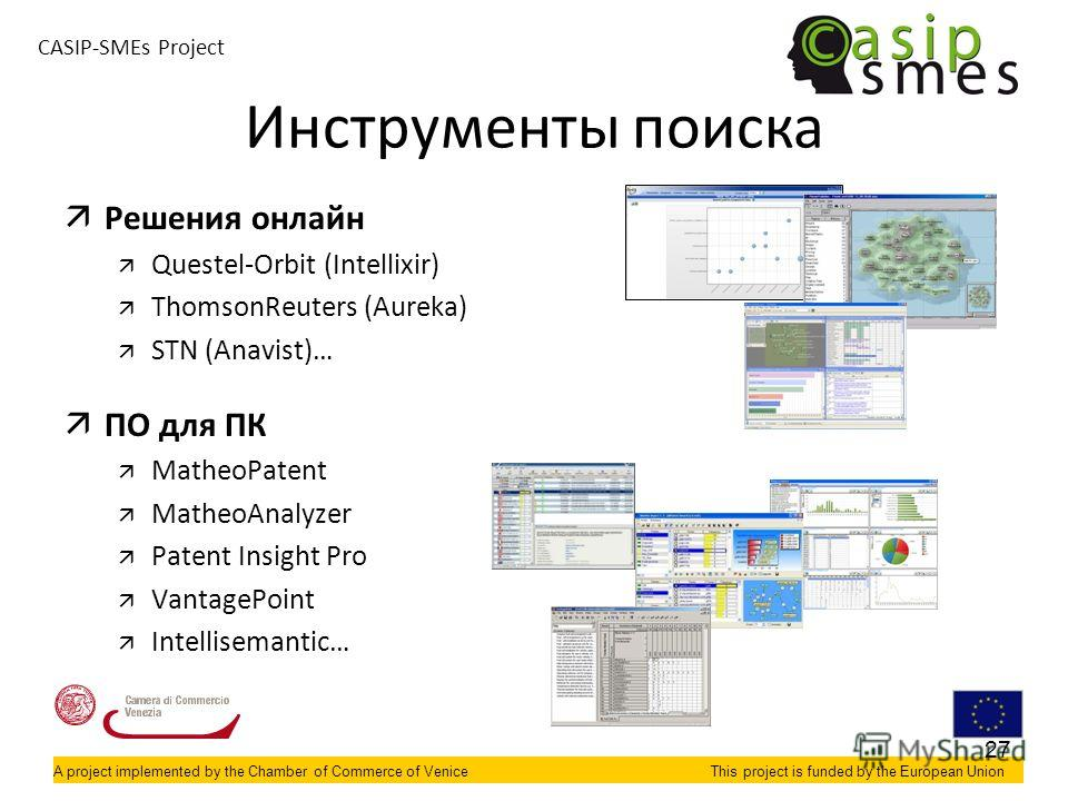 A project implemented by the Chamber of Commerce of VeniceThis project is funded by the European Union CASIP-SMEs Project äРешения онлайн ä Questel-Orbit (Intellixir) ä ThomsonReuters (Aureka) ä STN (Anavist)… äПО для ПК ä MatheoPatent ä MatheoAnalyz