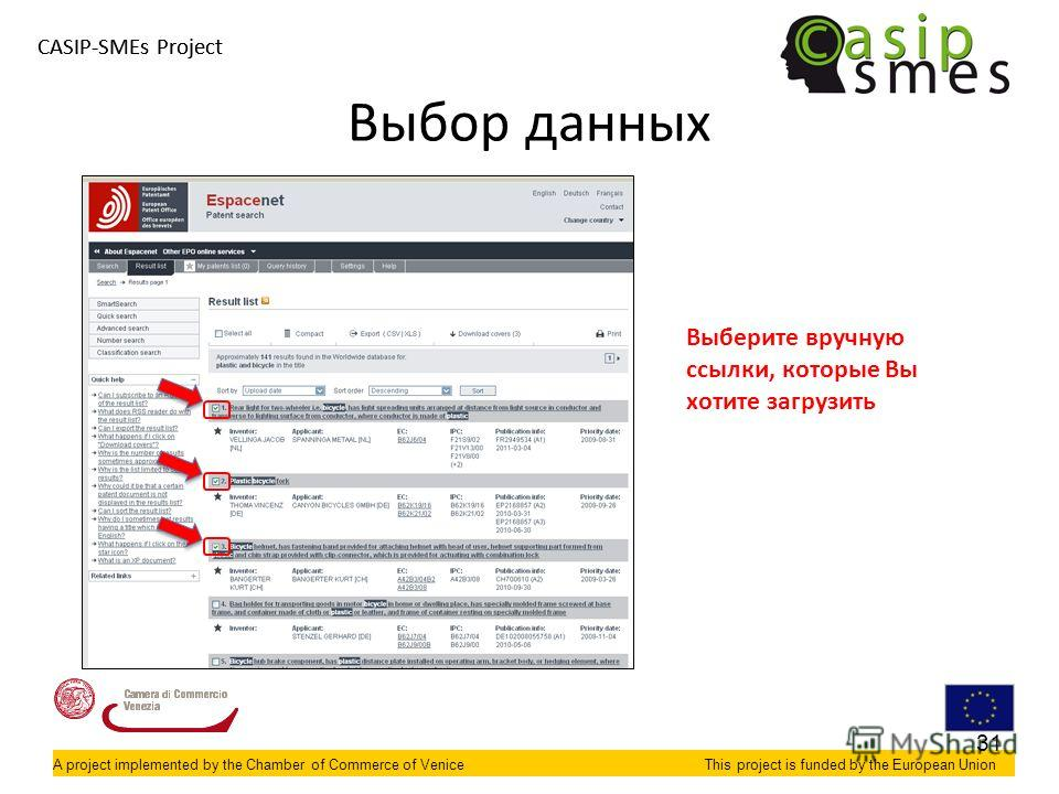 A project implemented by the Chamber of Commerce of VeniceThis project is funded by the European Union CASIP-SMEs Project A project implemented by the Chamber of Commerce of VeniceThis project is funded by the European Union Выбор данных Выберите вру
