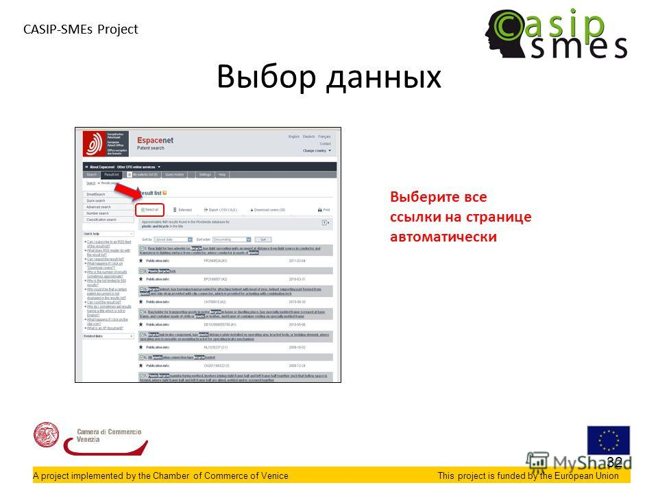 A project implemented by the Chamber of Commerce of VeniceThis project is funded by the European Union CASIP-SMEs Project A project implemented by the Chamber of Commerce of VeniceThis project is funded by the European Union Выбор данных Выберите все