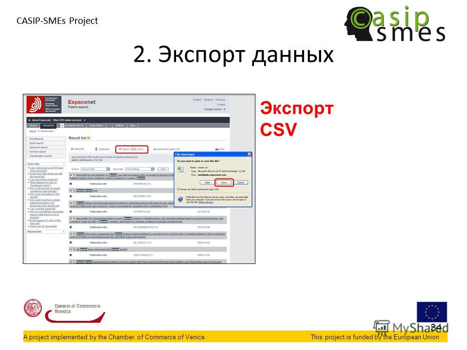 A project implemented by the Chamber of Commerce of VeniceThis project is funded by the European Union CASIP-SMEs Project A project implemented by the Chamber of Commerce of VeniceThis project is funded by the European Union 2. Экспорт данных Экспорт