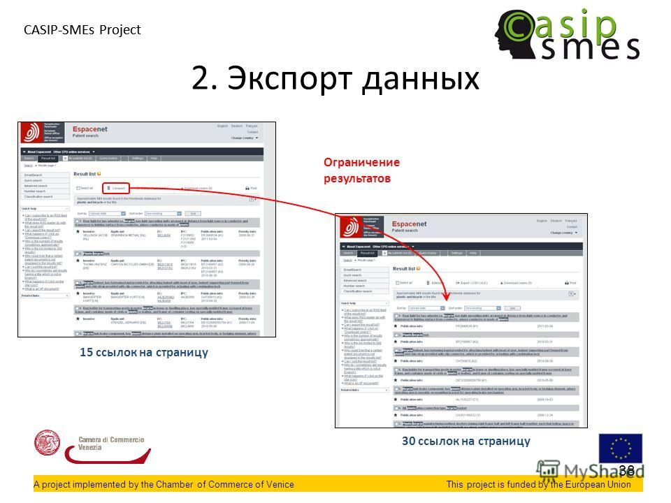 A project implemented by the Chamber of Commerce of VeniceThis project is funded by the European Union CASIP-SMEs Project A project implemented by the Chamber of Commerce of VeniceThis project is funded by the European Union 2. Экспорт данных 15 ссыл