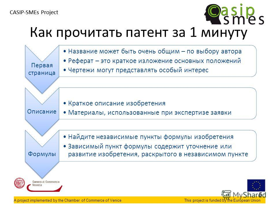 A project implemented by the Chamber of Commerce of VeniceThis project is funded by the European Union CASIP-SMEs Project A project implemented by the Chamber of Commerce of VeniceThis project is funded by the European Union Как прочитать патент за 1