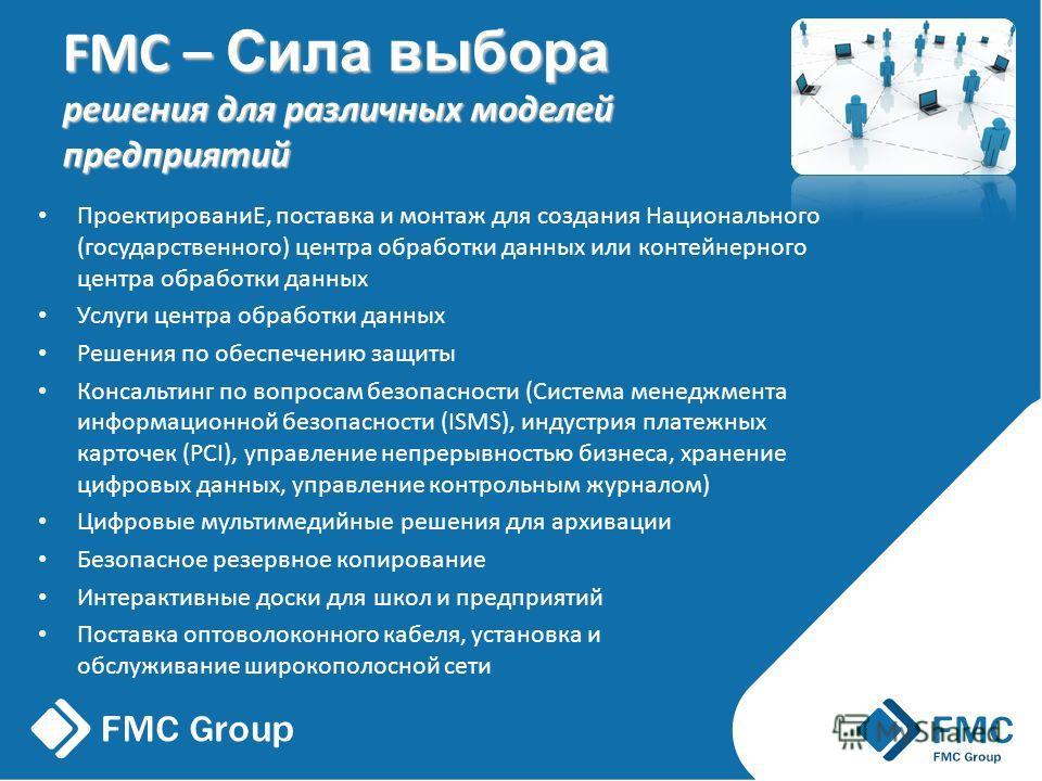 FMC – Сила выбора решения для различных моделей предприятий ПроектированиЕ, поставка и монтаж для создания Национального (государственного) центра обработки данных или контейнерного центра обработки данных Услуги центра обработки данных Решения по об