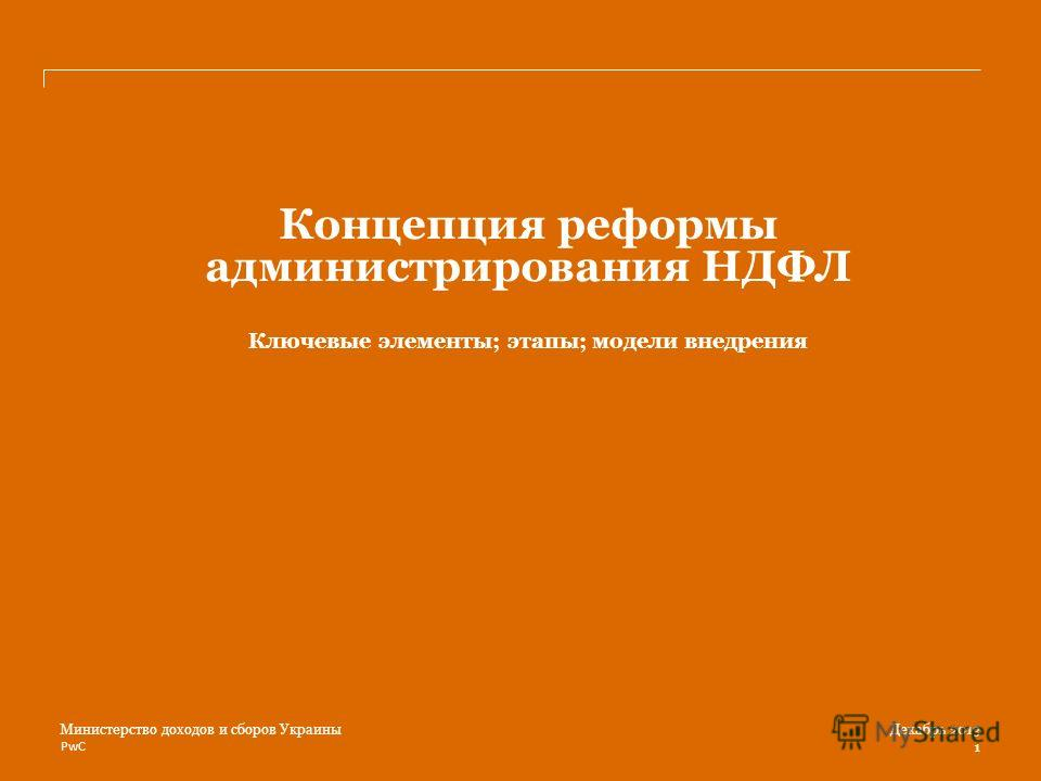 PwC 1 Декабрь 2013Министерство доходов и сборов Украины Концепция реформы администрирования НДФЛ Ключевые элементы; этапы; модели внедрения