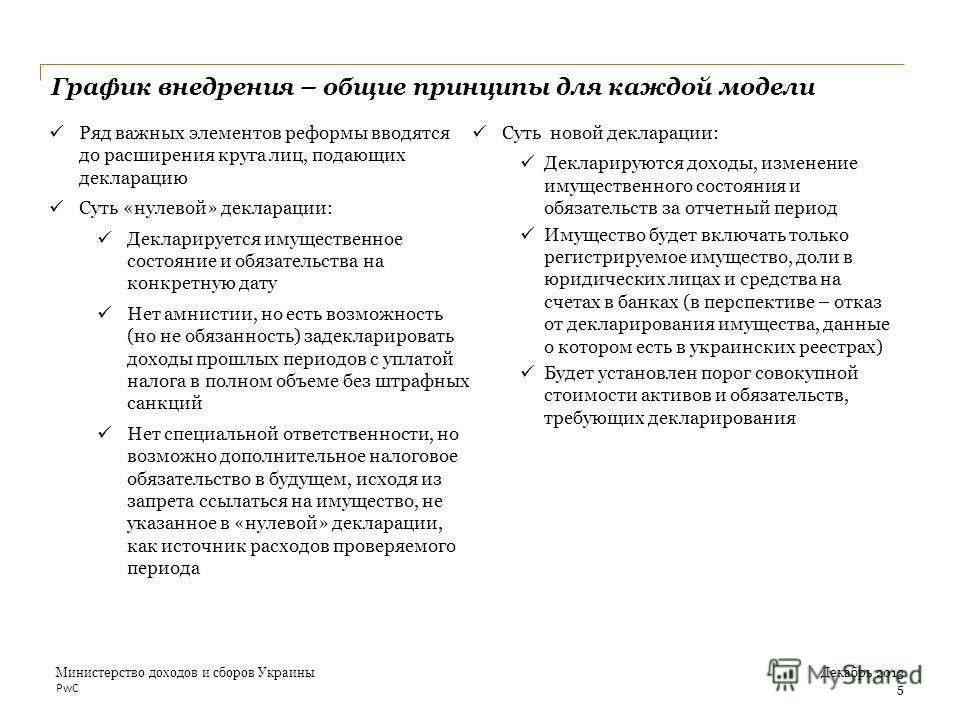 PwC График внедрения – общие принципы для каждой модели Ряд важных элементов реформы вводятся до расширения круга лиц, подающих декларацию Суть «нулевой» декларации: Декларируется имущественное состояние и обязательства на конкретную дату Нет амнисти