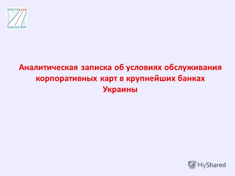 Аналитическая записка об условиях обслуживания корпоративных карт в крупнейших банках Украины
