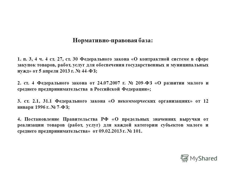 Нормативно-правовая база: 1. п. 3, 4 ч. 4 ст. 27, ст. 30 Федерального закона «О контрактной системе в сфере закупок товаров, работ, услуг для обеспечения государственных и муниципальных нужд» от 5 апреля 2013 г. 44-ФЗ; 2. ст. 4 Федерального закона от