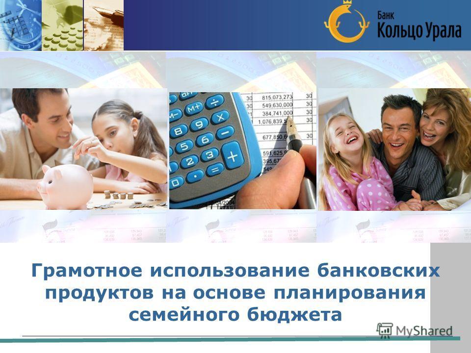 Грамотное использование банковских продуктов на основе планирования семейного бюджета