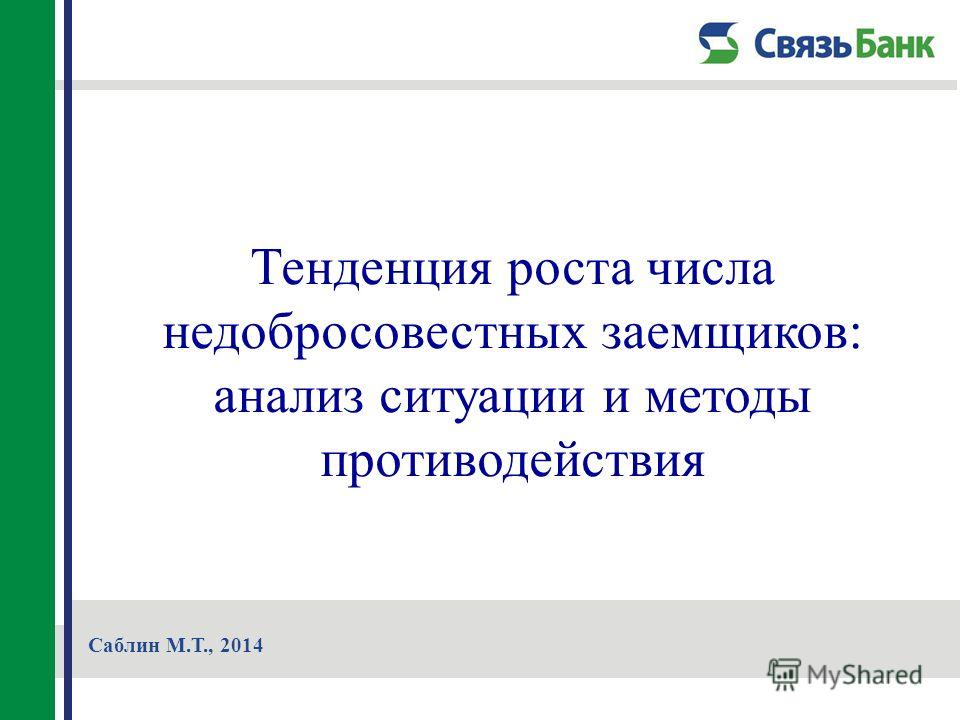 Тенденция роста числа недобросовестных заемщиков: анализ ситуации и методы противодействия Саблин М.Т., 2014