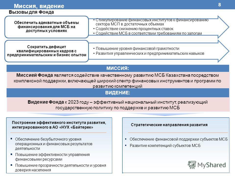 8 Принципы финансирования и инвестиционной политики Отраслевая ориентация МИССИЯ: ВИДЕНИЕ: Миссией Фонда является содействие качественному развитию МСБ Казахстана посредством комплексной поддержки, включающей широкий спектр финансовых инструментов и