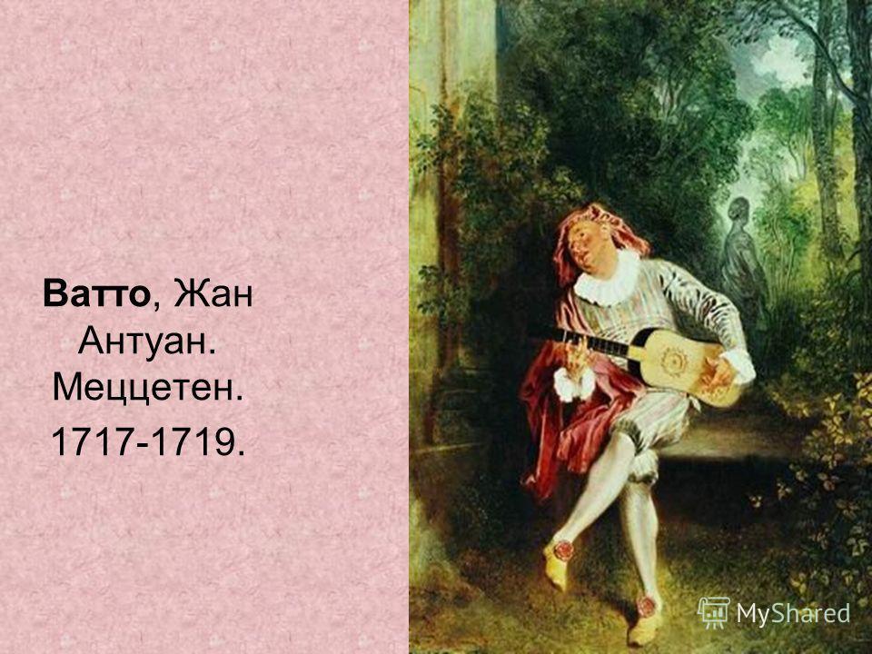 Ватто, Жан Антуан. Меццетен. 1717-1719.