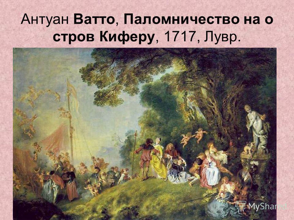 Антуан Ватто, Паломничество на остров Киферу, 1717, Лувр.