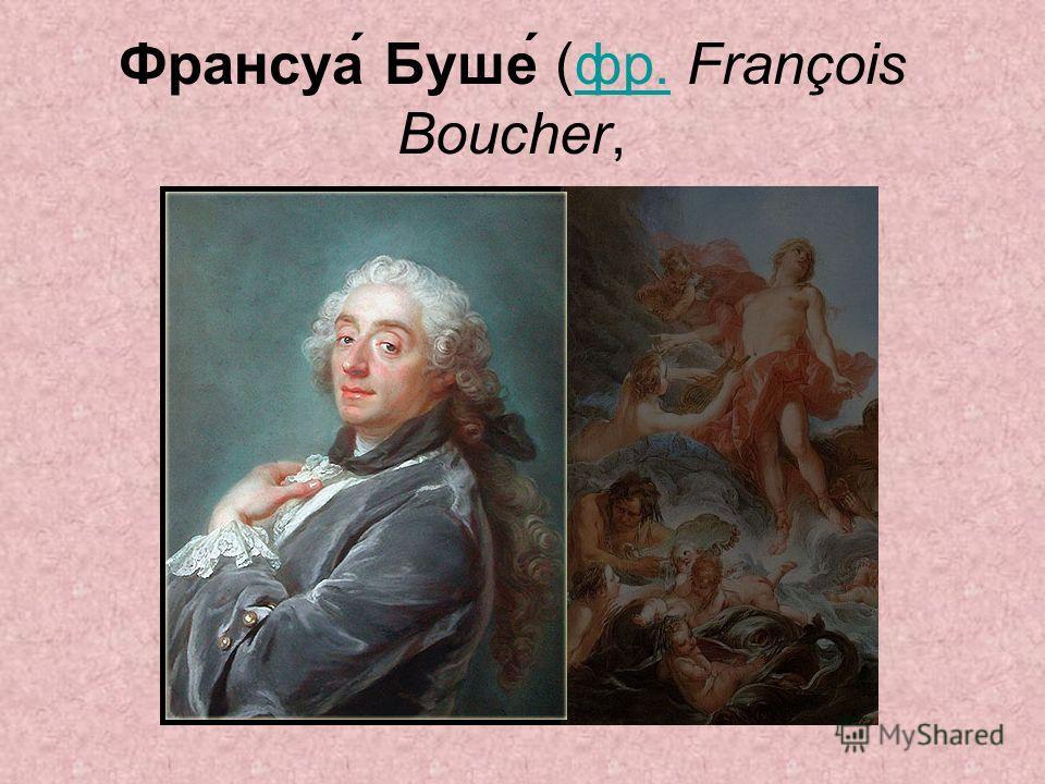 Франсуа́ Буше́ (фр. François Boucher,фр.