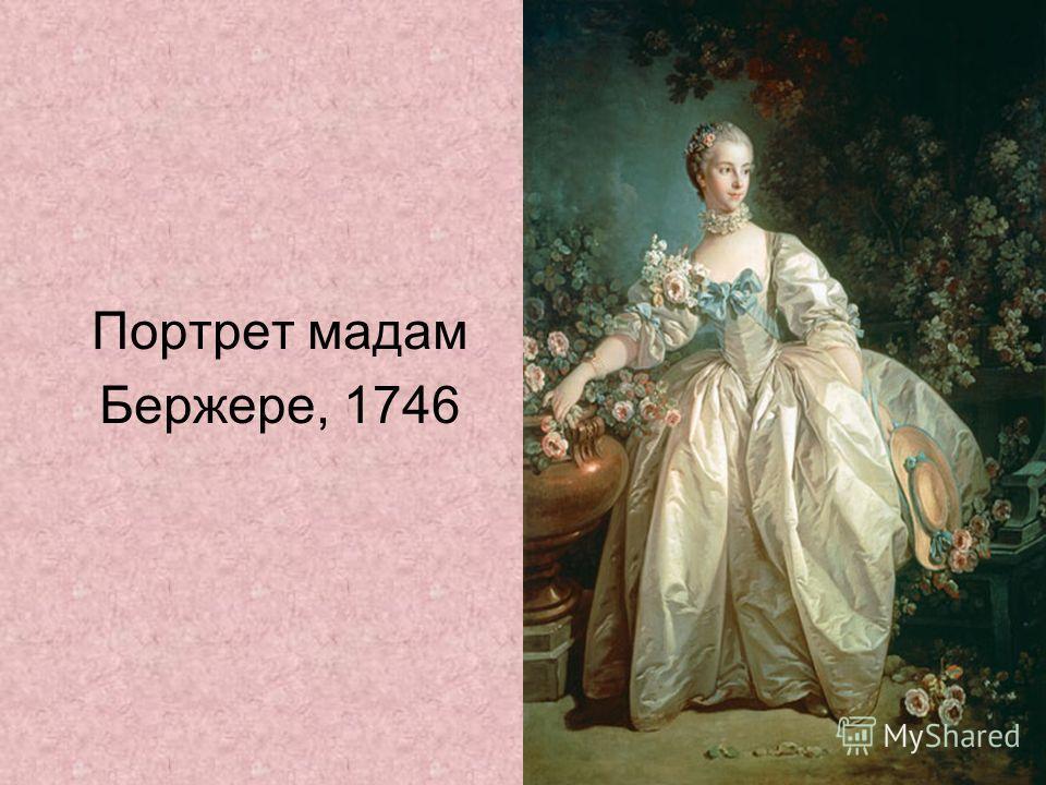 Портрет мадам Бержере, 1746