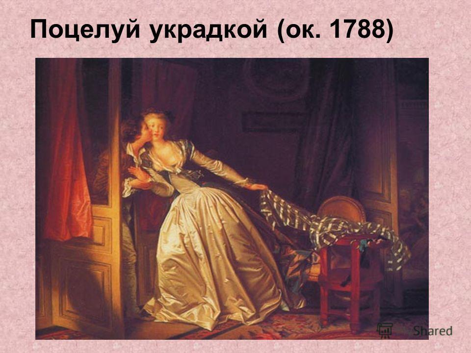 Поцелуй украдкой (ок. 1788)
