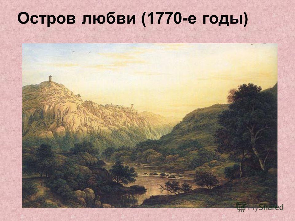 Остров любви (1770-е годы)