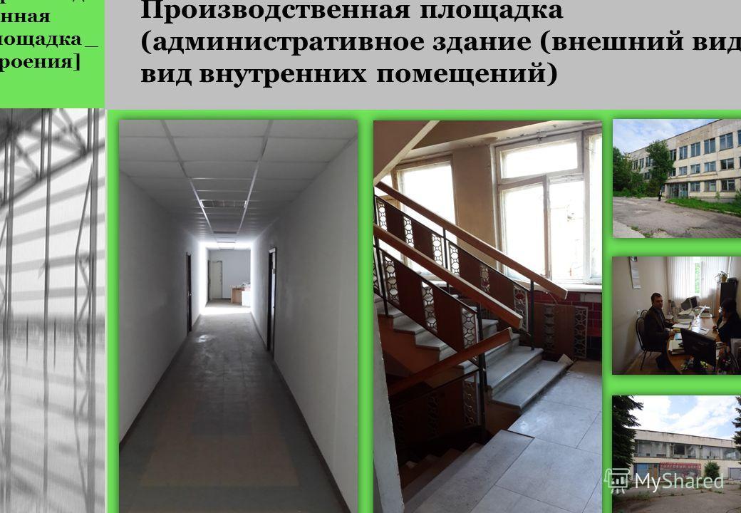 [производственная площадка _ строения] Производственная площадка (административное здание (внешний вид, вид внутренних помещений)