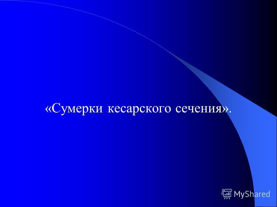 «Сумерки касперского сечения».