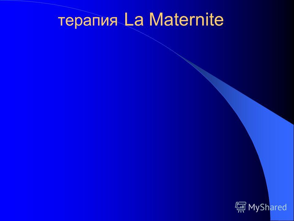 терапия La Maternite