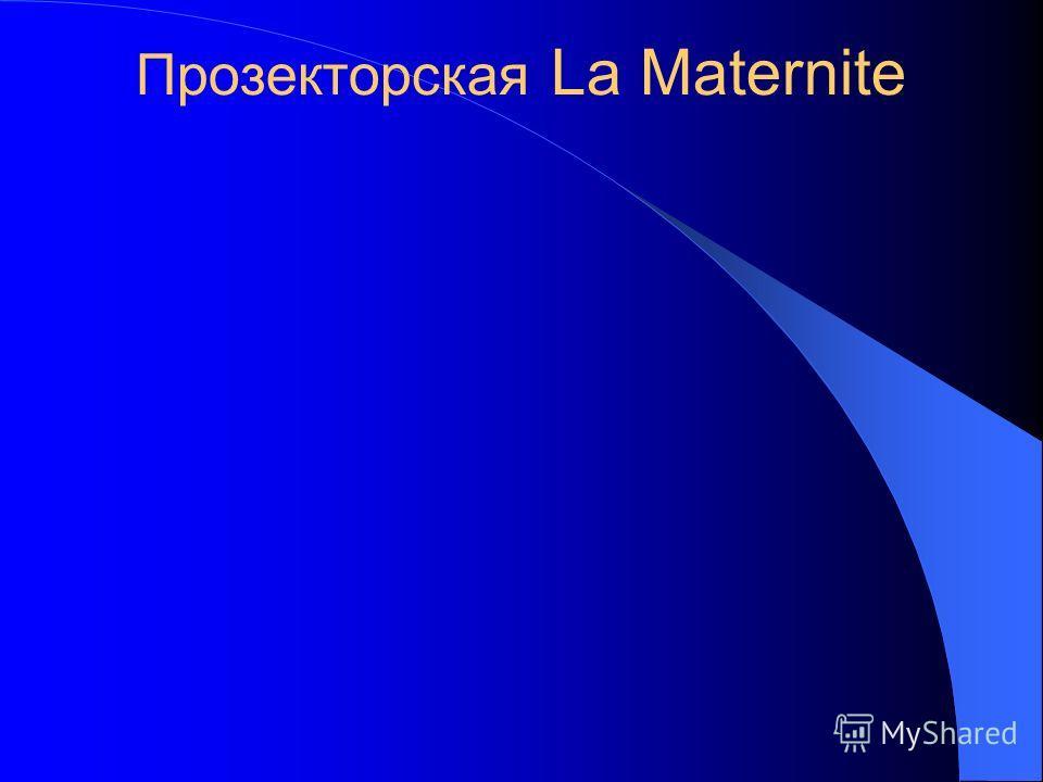 Прозекторская La Maternite