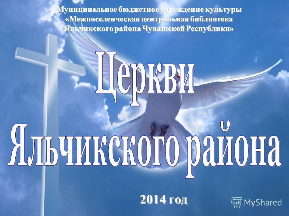 Муниципальное бюджетное учреждение культуры «Межпоселенческая центральная библиотека Яльчикского района Чувашской Республики» 2014 год
