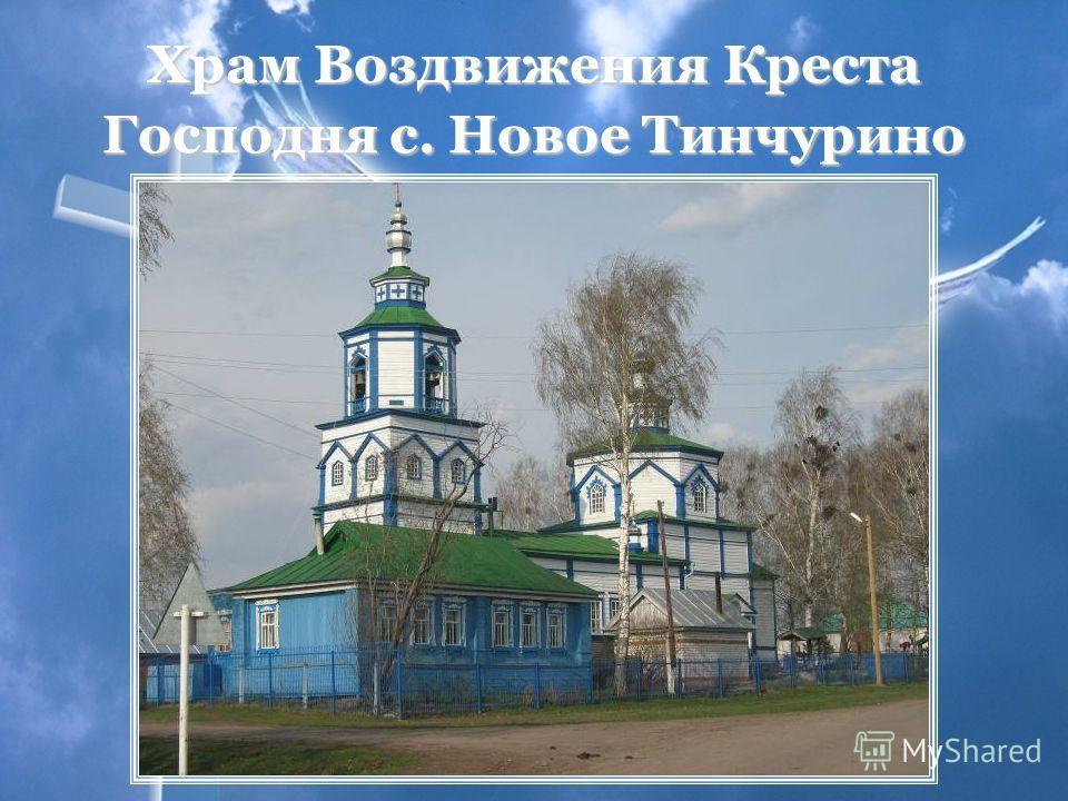 Храм Воздвижения Креста Господня с. Новое Тинчурино