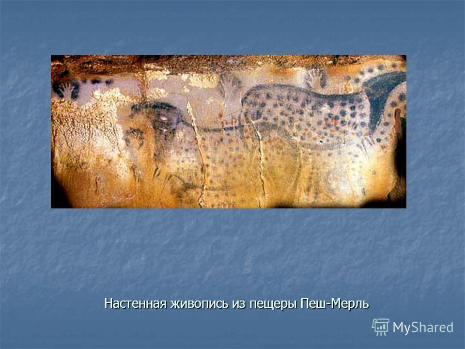 Настенная живопись из пещеры Пеш-Мерль