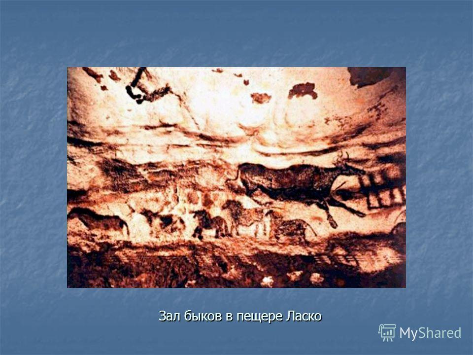 Зал быков в пещере Ласко