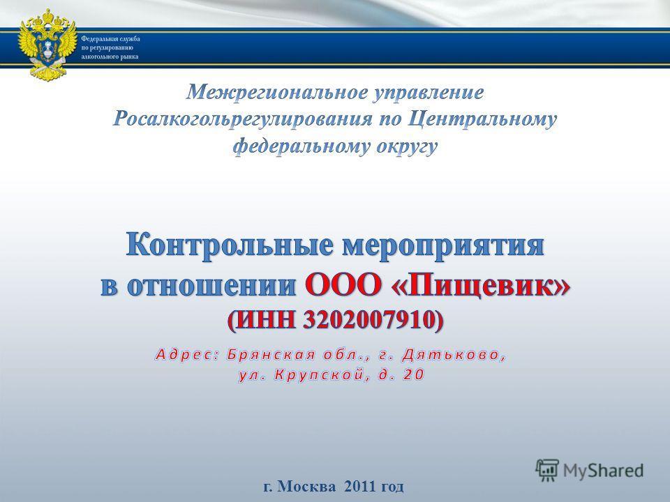 г. Москва 2011 год