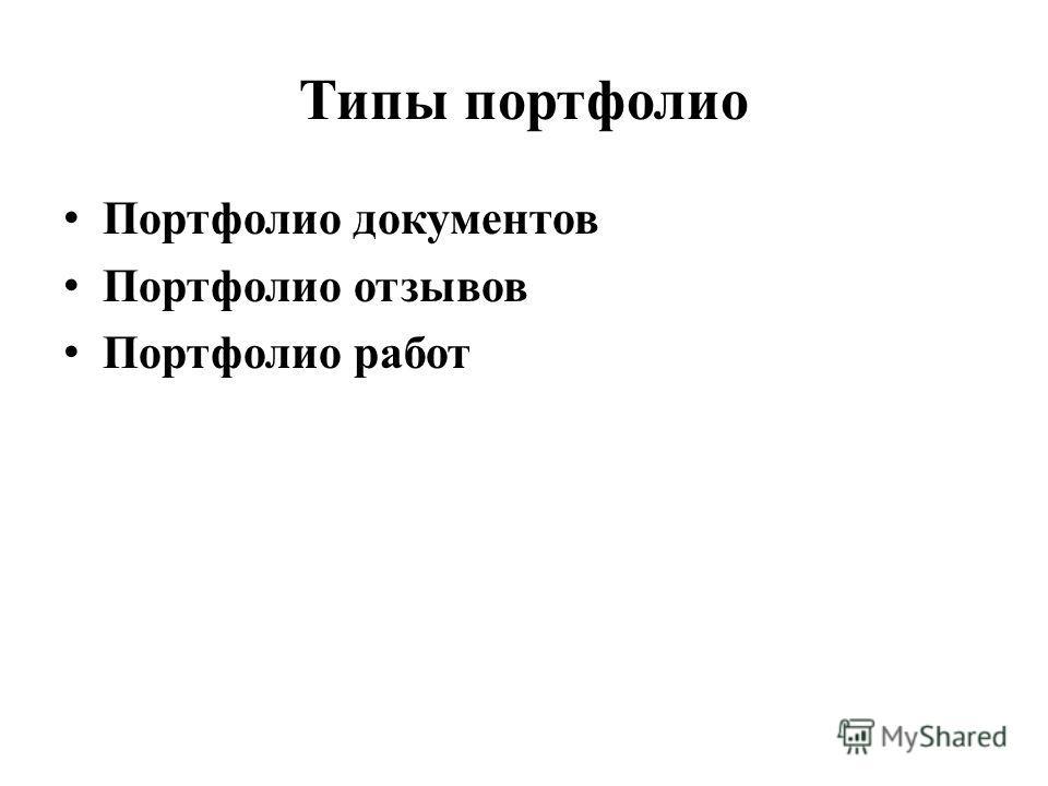 Типы портфолио Портфолио документов Портфолио отзывов Портфолио работ