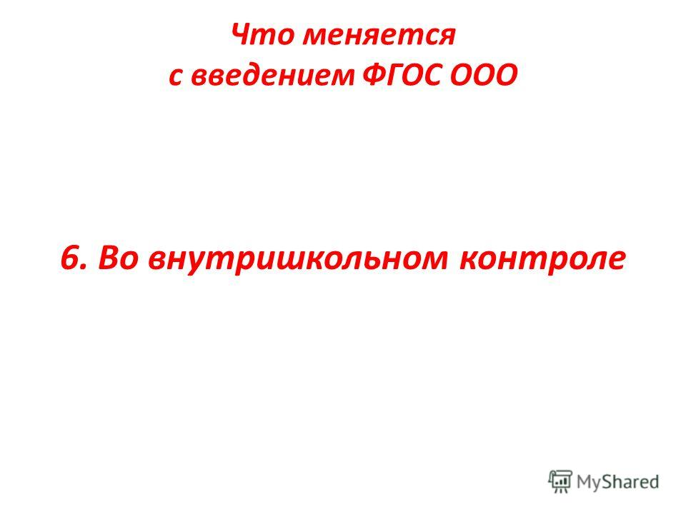 Что меняется с введением ФГОС ООО 6. Во внутришкольном контроле