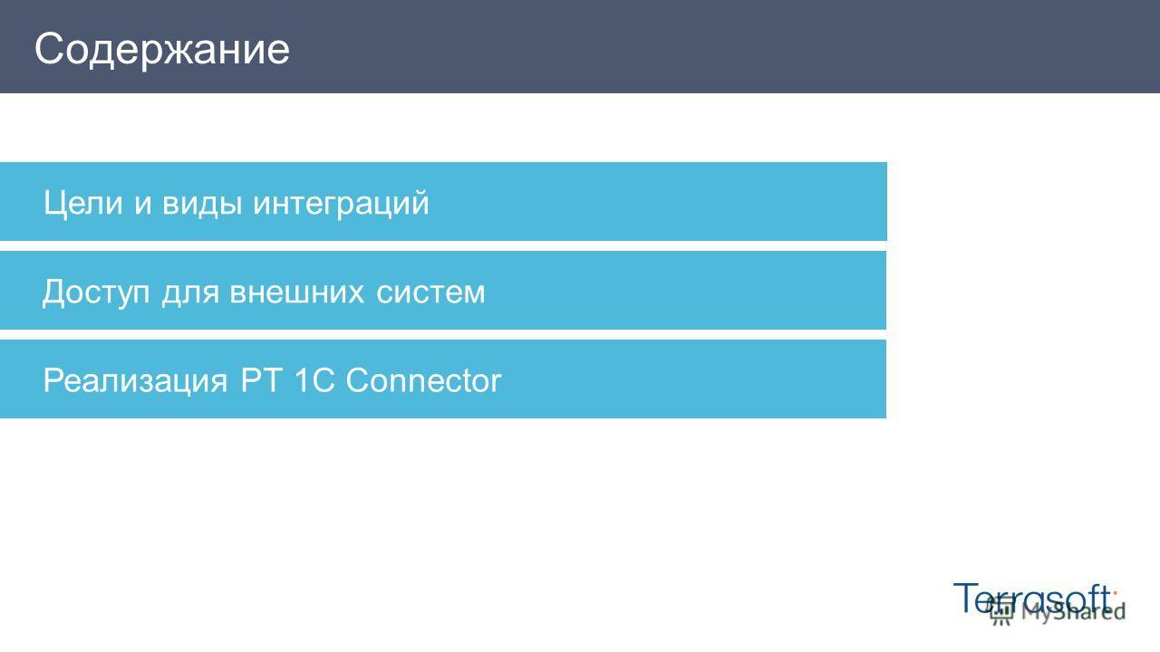 Содержание Цели и виды интеграций Доступ для внешних систем Реализация PT 1C Connector