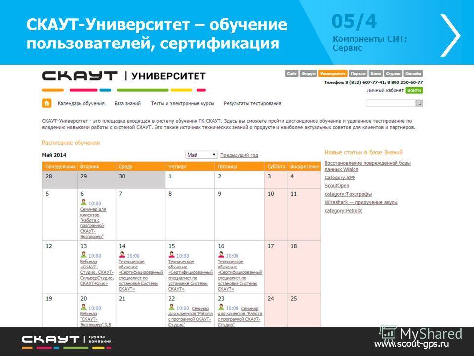 www.scout-gps.ru 05/4 Компоненты СМТ: Сервис СКАУТ-Университет – обучение пользователей, сертификация