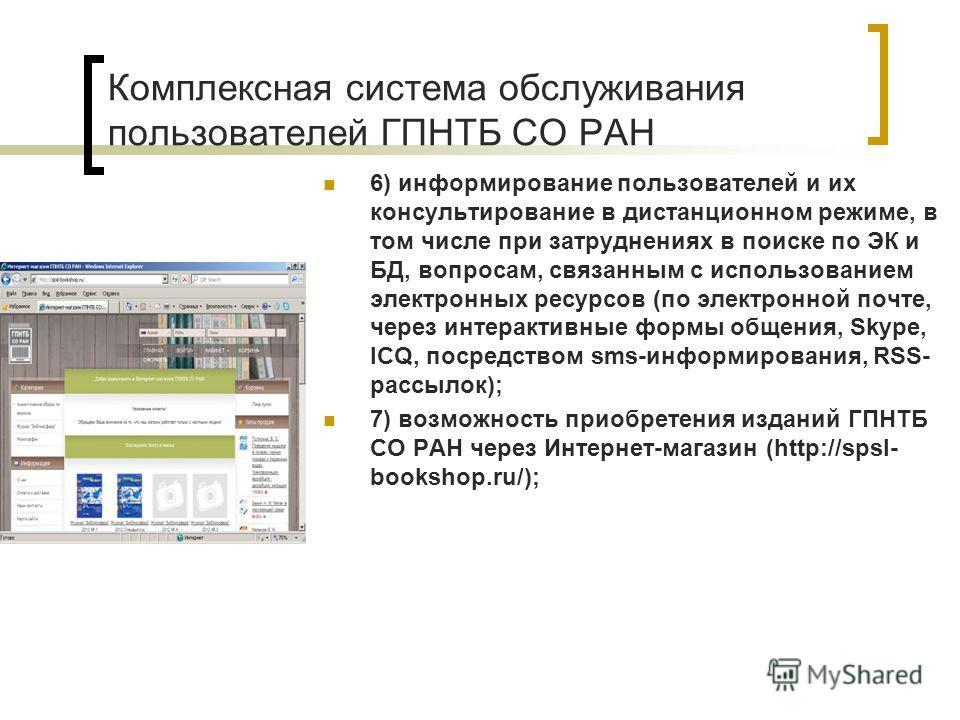 Комплексная система обслуживания пользователей ГПНТБ СО РАН 6) информирование пользователей и их консультирование в дистанционном режиме, в том числе при затруднениях в поиске по ЭК и БД, вопросам, связанным с использованием электронных ресурсов (по