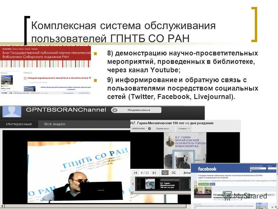 Комплексная система обслуживания пользователей ГПНТБ СО РАН 8) демонстрацию научно-просветительных мероприятий, проведенных в библиотеке, через канал Youtube; 9) информирование и обратную связь с пользователями посредством социальных сетей (Twitter,