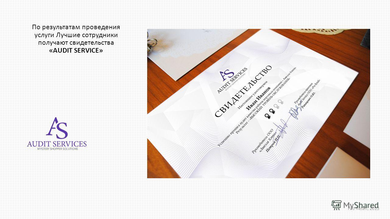 По результатам проведения услуги Лучшие сотрудники получают свидетельства «AUDIT SERVICE» Pro Retail, 2013