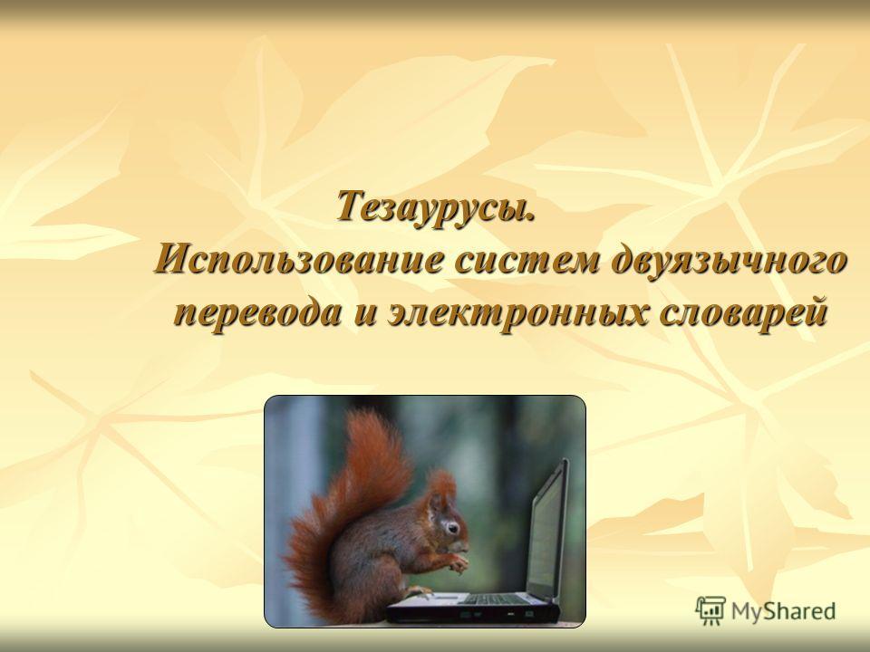 Тезаурусы. Использование систем двуязычного перевода и электронных словарей