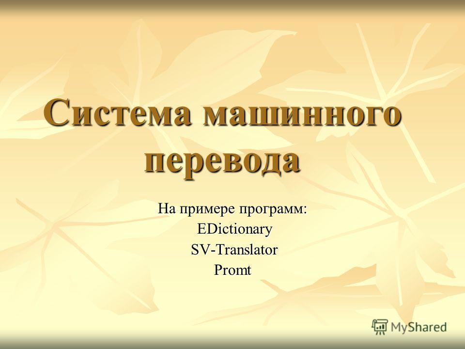 Система машинного перевода На примере программ: EDictionary EDictionary SV-Translator SV-TranslatorPromt