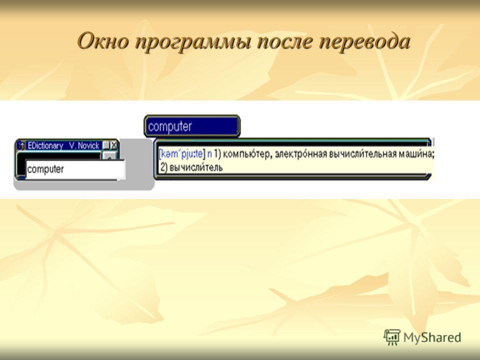 Окно программы после перевода