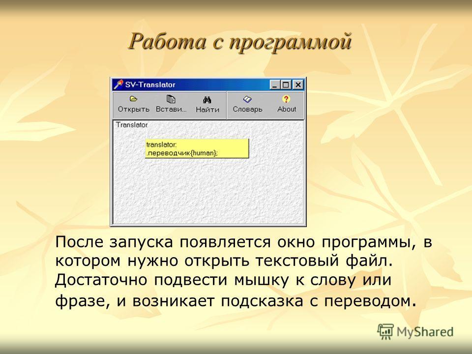 Работа с программой После запуска появляется окно программы, в котором нужно открыть текстовый файл. Достаточно подвести мышку к слову или фразе, и возникает подсказка с переводом.