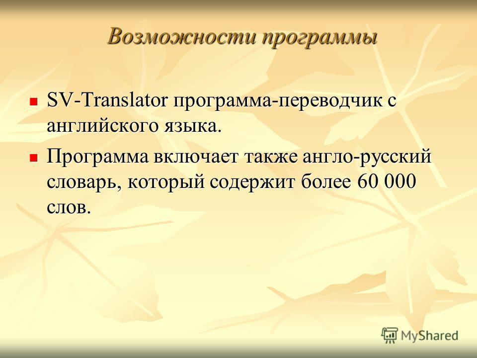 Возможности программы SV-Translator программа-переводчик с английского языка. SV-Translator программа-переводчик с английского языка. Программа включает также англо-русский словарь, который содержит более 60 000 слов. Программа включает также англо-р